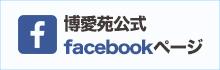 博愛苑公式facebookページ
