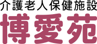 介護老人保健施設 博愛苑 - 京都郡